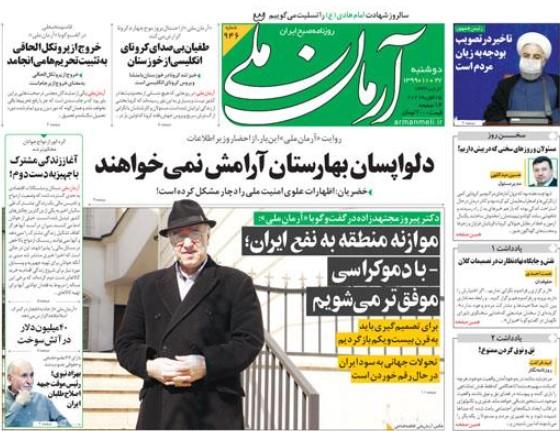 آرمان ملی 27 بهمن