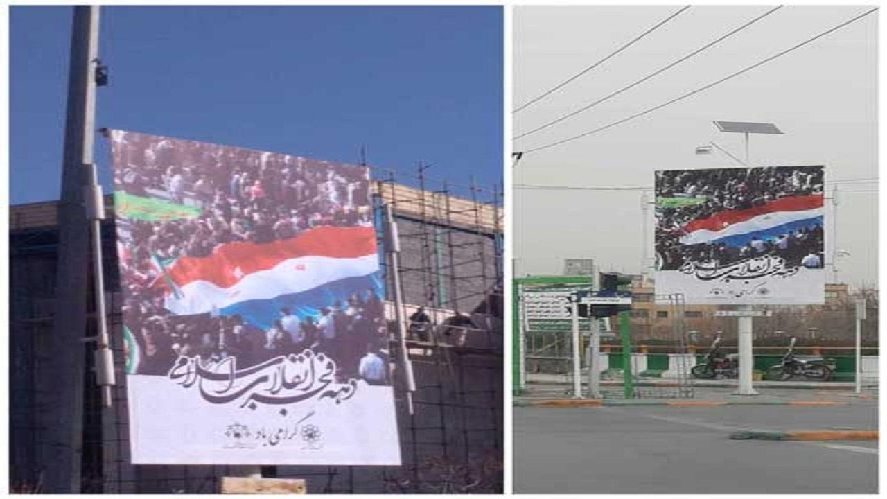 بنر عجیب شهرداری مشهد به مناسبت دهه فجر