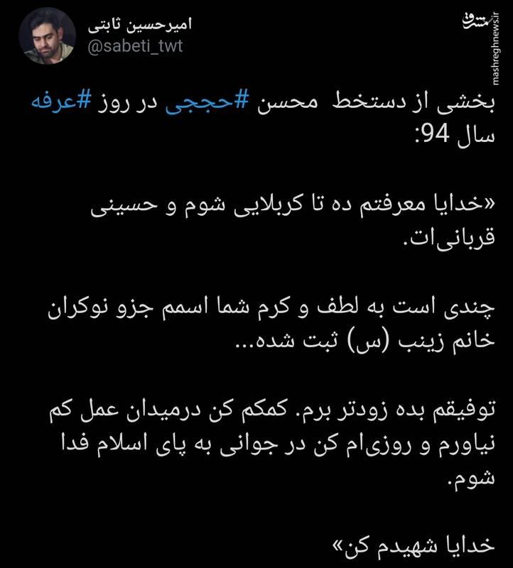 دستخط یادگاری شهید حججی در روز عرفه +عکس