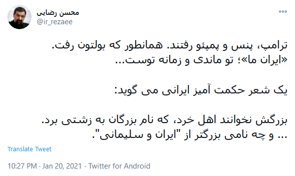 محسن رضایی در توئیتر نوشت:ترامپ، پنس و پمپئو رفتند، ایران ما تو ماندی و زمانه توست