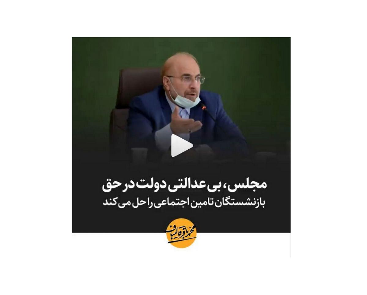 مجلس،بی عدالتی دولت در حق بازنشستگان تامین اجتماعی را حل می کند