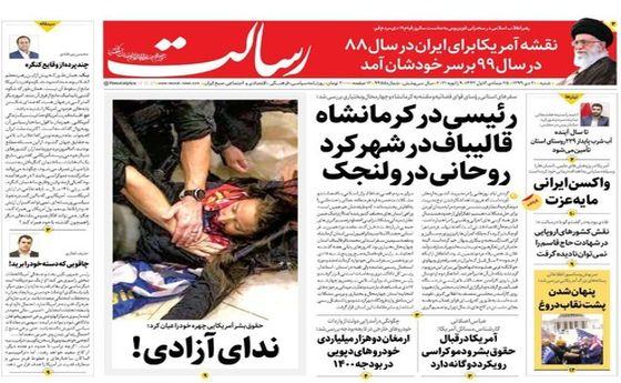 رئیسی در کرمانشاه قالیباف در شهرکرد روحانی در ولنجک!