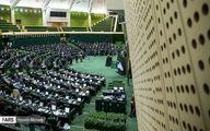 ساعت تشکیل جلسات علنی مجلس تغییر یافت