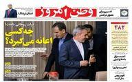 تیتر جنجالی وطن امروز؛ دولت روحانی یا ملت؟/ چه کسی اعانه میگیرد؟