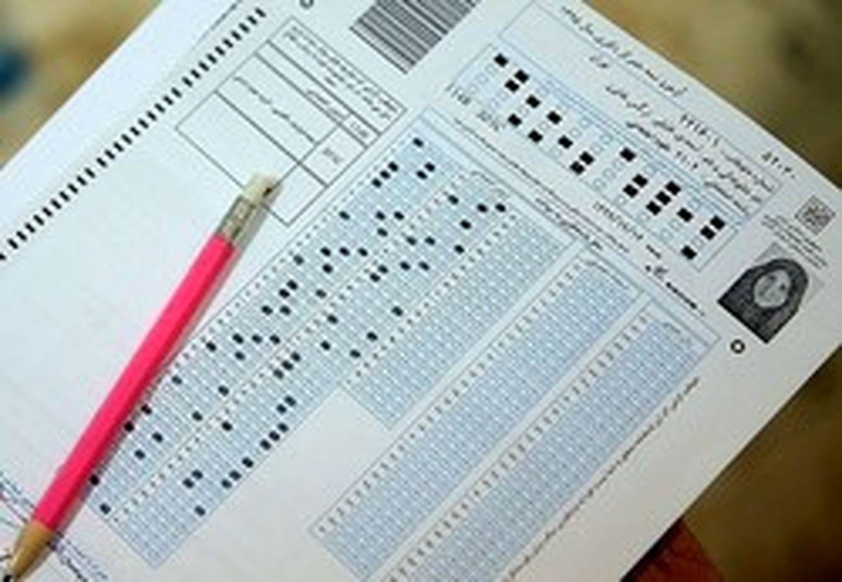 زمان انتشار کارت آزمون ارشد فراگیر