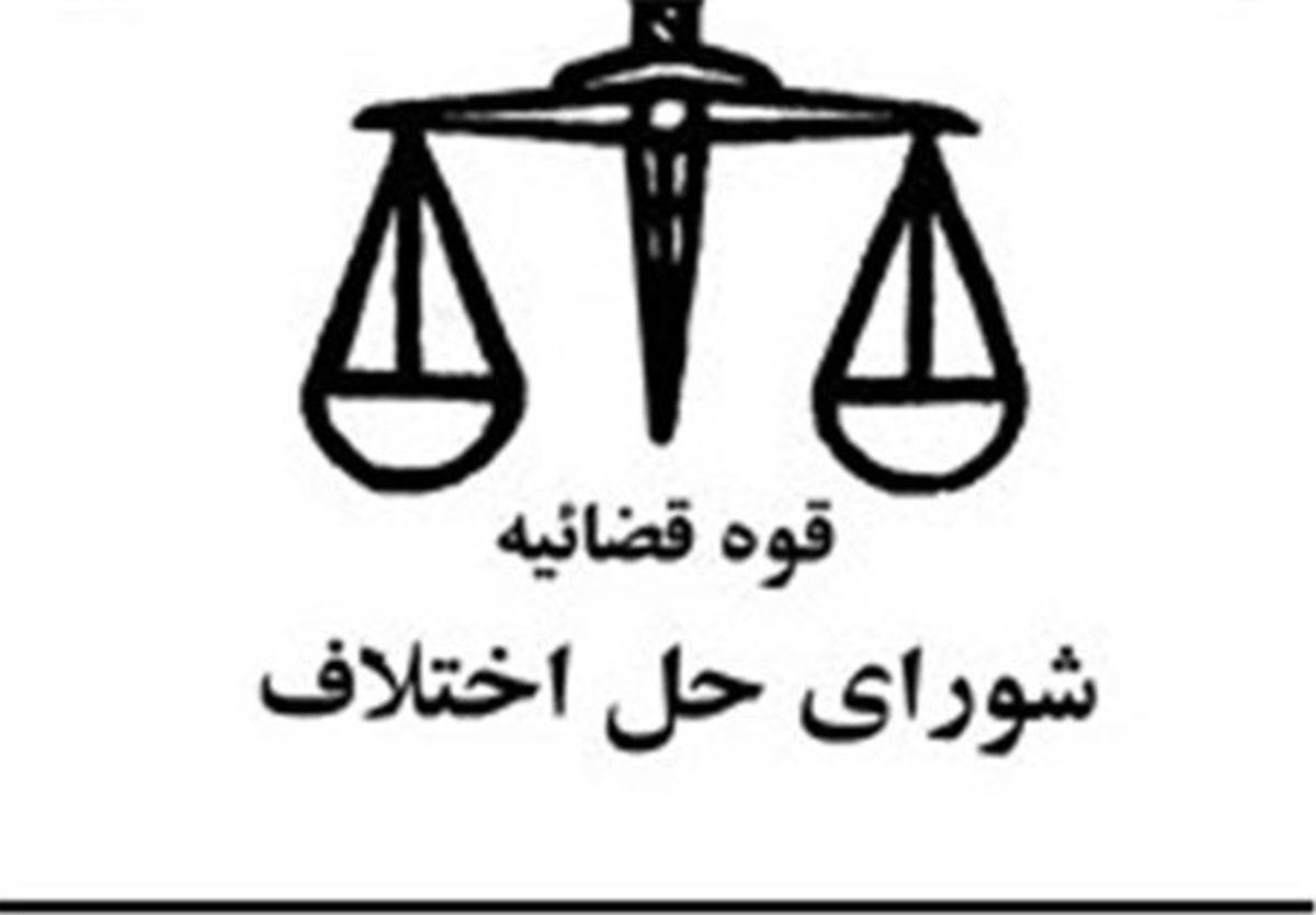 تشکیل شوراهای حل اختلاف زیر نظر قوه قضائیه