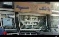 سرقت بامدادی از بانک مرودشت با ورود از پنجره