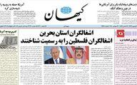 کنایه معنادار روزنامه کیهان به رژیم آل خلیفه
