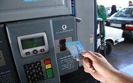 ابطال درخواست «دریافت کارت سوخت مجدد» در سامانه
