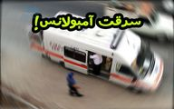سرقت آمبولانس در کرمان!