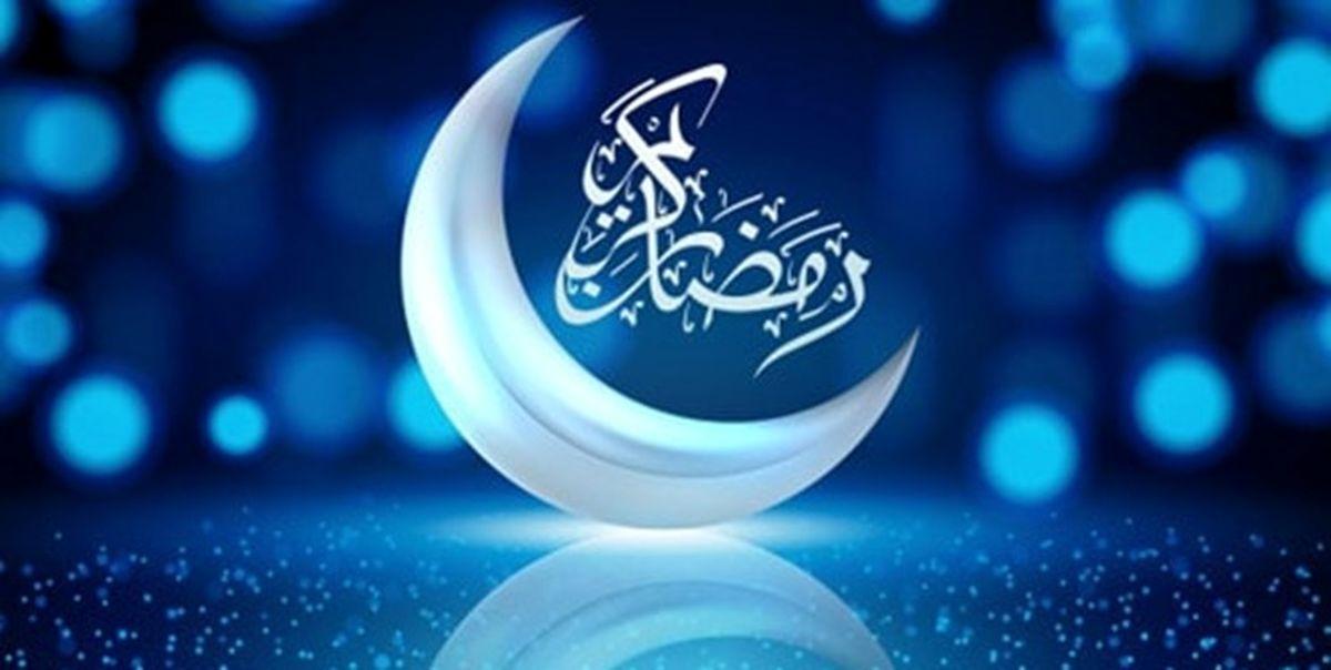 ماه رمضان از چه روزی آغاز میشود؟