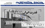 خط حزبالله ۲۷۷/ قدرت ایران نشانه است