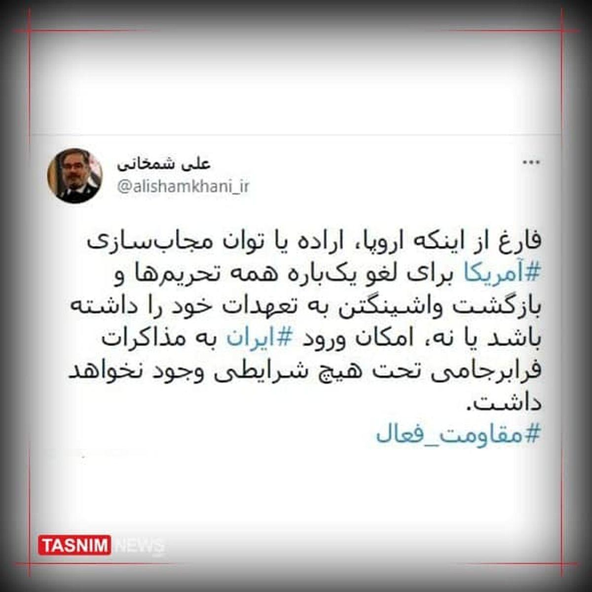 علی شمخانی: ایران وارد مذاکرات فرابرجامی نمیشود