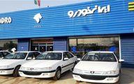جدیدترین قیمت محصولات ایران خودرو در خرداد ماه