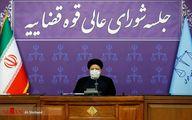 کنایههای رئیس دستگاه قضا به دولت