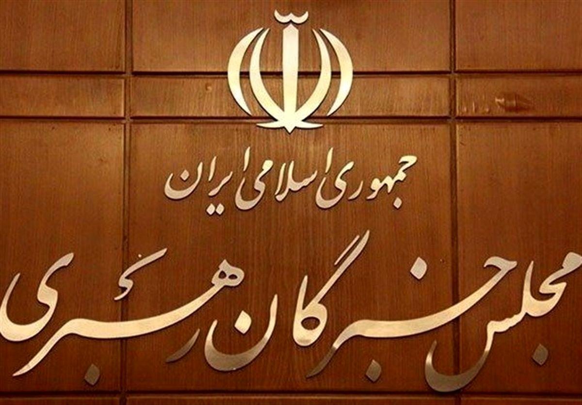آغاز ثبتنام انتخابات میاندورهای مجلس خبرگان