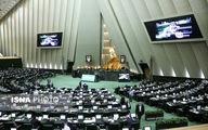 مصوبه مجلس برای مالیات از بازیگران پردرآمد