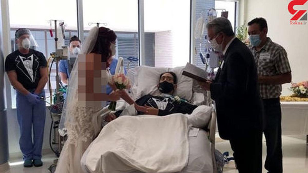 ازدواج یک زوج در بخش کرونایی بیمارستان +عکس