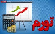 پیشبینی تورم ۳۸ درصدی تا پایان سال