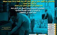 تکاپوی عراقیها برای کمک به سیلزدگان ایران