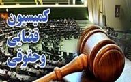 رفع ایراد یک مصوبه در کمیسیون قضایی مجلس
