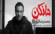 دانلود سریال مانکن حسین سهیلی زاده در شبکه نمایش خانگی