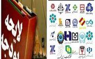 بانک اسلامی یا بانک بدون ربا؟