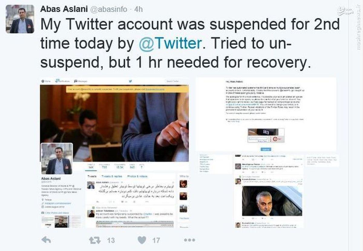 استاندارد دوگانه توئیتر در برخورد با نامه رهبر انقلاب با جوانان اروپایی/ وقتی شاهزاده سعودی سهامدار توئیتر است چنین رفتاری را هم باید انتظار داشت/  چه کسی مسؤول اسپمسازی نامههای رهبری است؟