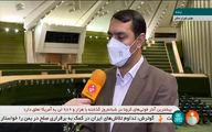 مهمترین مصوبات امروز مجلس شورای اسلامی