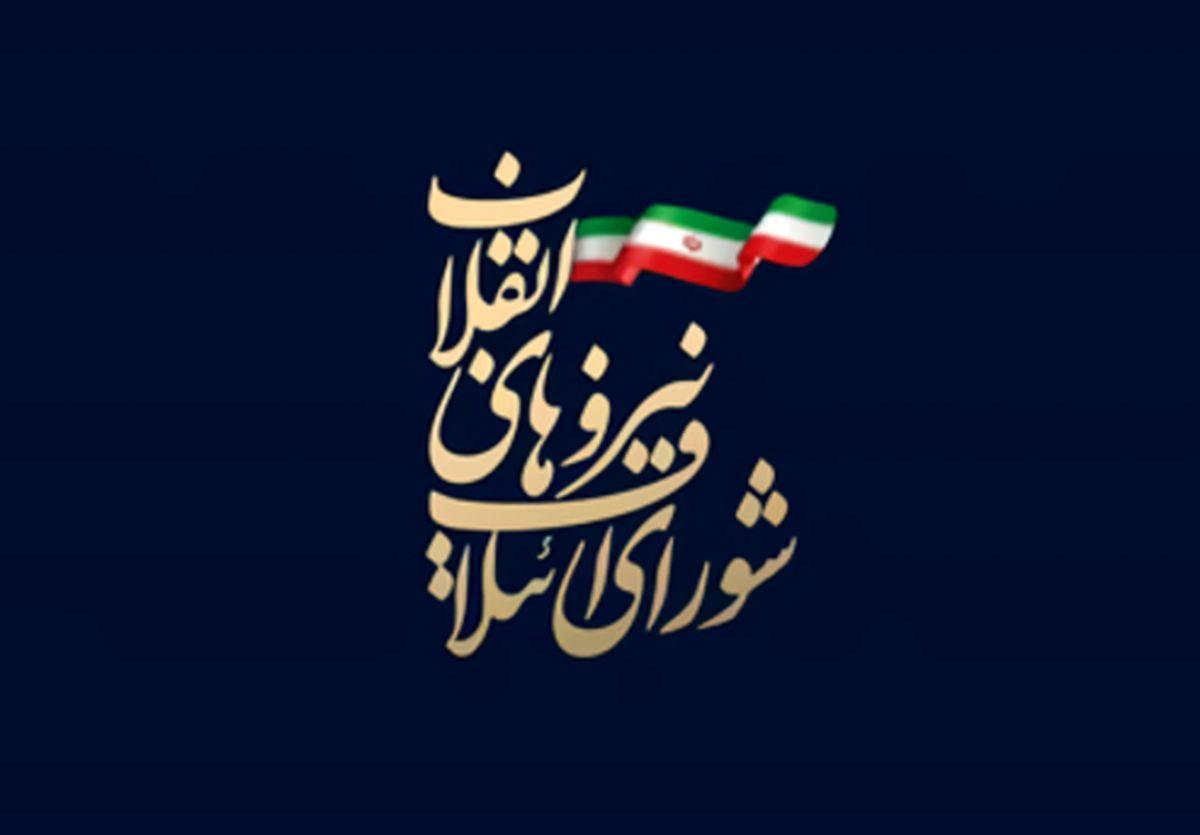 سازوکار شورای ائتلاف نیروهای انقلاب برای انتخابات شورای شهر