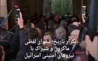 ماجرای درگیری لفظی شیراک با نیروهای امنیتی اسرائیل +فیلم