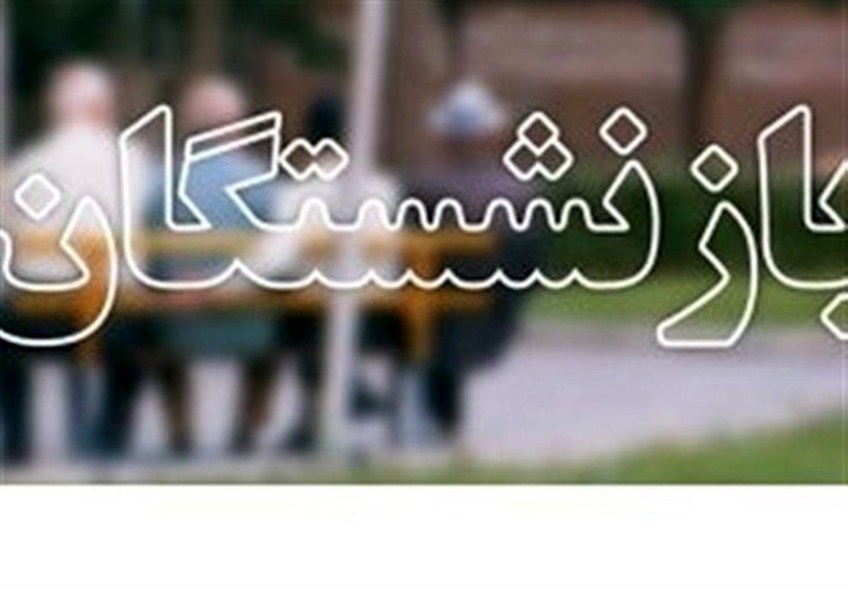 جزئیات شرایط جدید بازنشستگی کارمندان دولت +سند