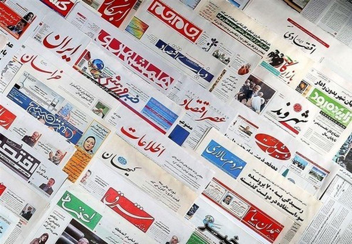 تصاویر: صفحه اول روزنامههای ۵ شنبه ۱۳ آذر ۹۹