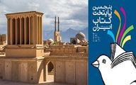 یزد پایتخت کتاب ایران شد