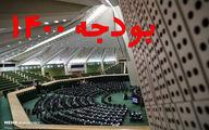 بودجه ۱۴۰۰ از چه زمانی در صحن مجلس بررسی میشود؟