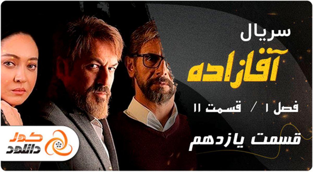 تماشای آنلاین قسمت جدید سریال آقازاده و قسمت اول فصل دوم عاشقانه
