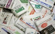 تصاویر: صفحه نخست روزنامههای پنج شنبه دوم آذر