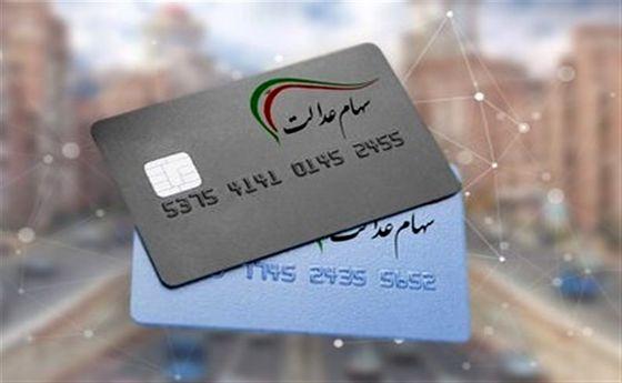 کدام گروه از سهامداران عدالت کارت اعتباری دریافت نمیکنند؟