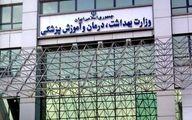 واکنش وزارت بهداشت به اظهارات برخی نامزدها