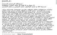 واکنش ظریف پس از بیانات رهبر معظم انقلاب