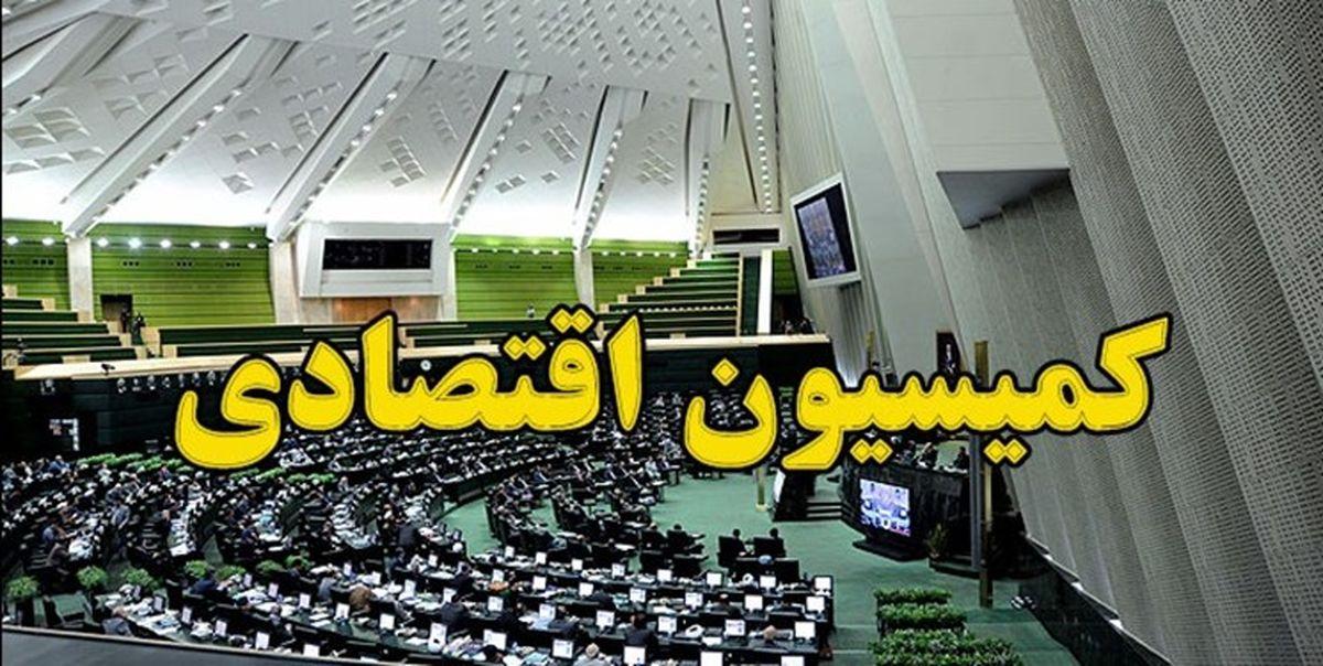 مصوبه کمیسیون اقتصادی مجلس