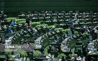 بررسی گزارش تفریغ بودجه ۹۷ به مجلس یازدهم موکول میشود