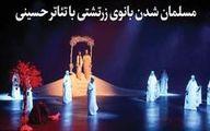 مسلمان شدن بانوی زرتشتی با تئاتر حسینی