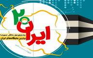 دستاوردهای انقلاب اسلامی در حوزه اقتدار دفاعی