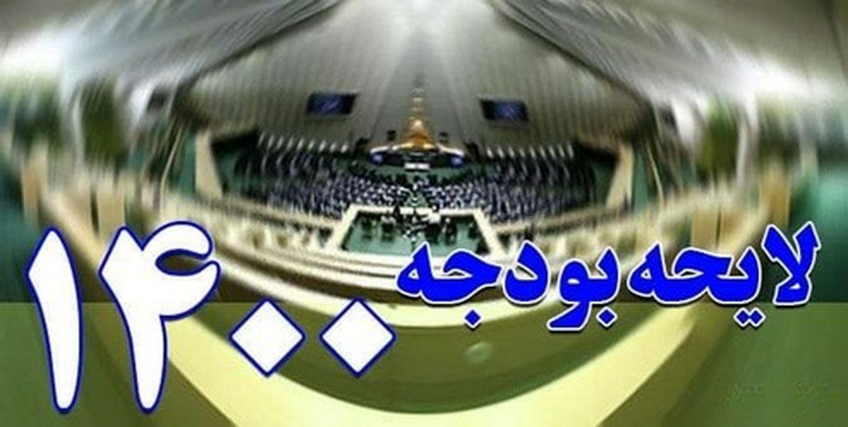 کلیات لایحه بودجه ۱۴۰۰ رد شد