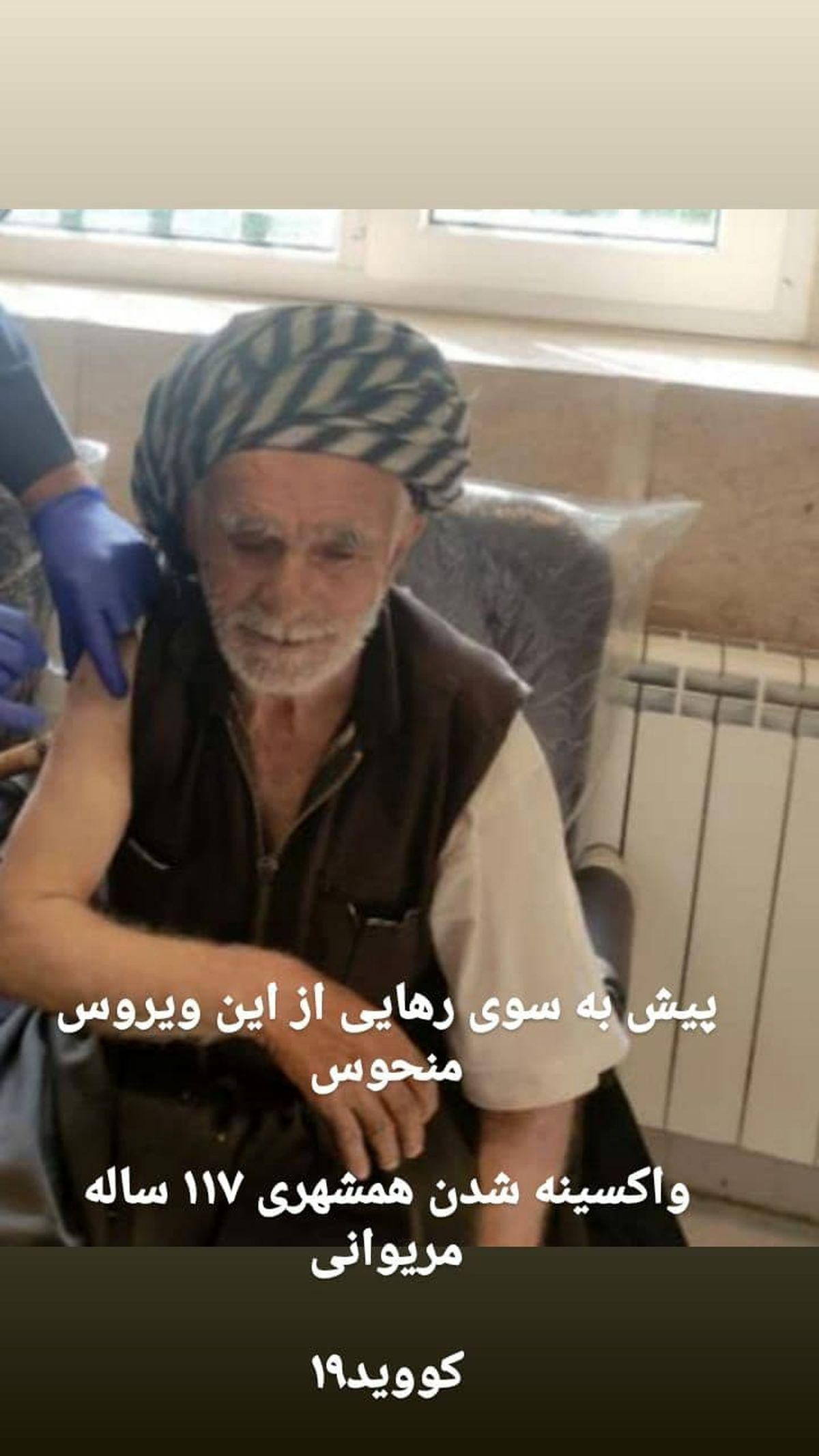 تزریق واکسن کرونا به سالمند ۱۱۷ ساله مریوانی +عکس