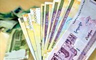 یارانه معیشتی بانک سپه کی واریز می شود؟