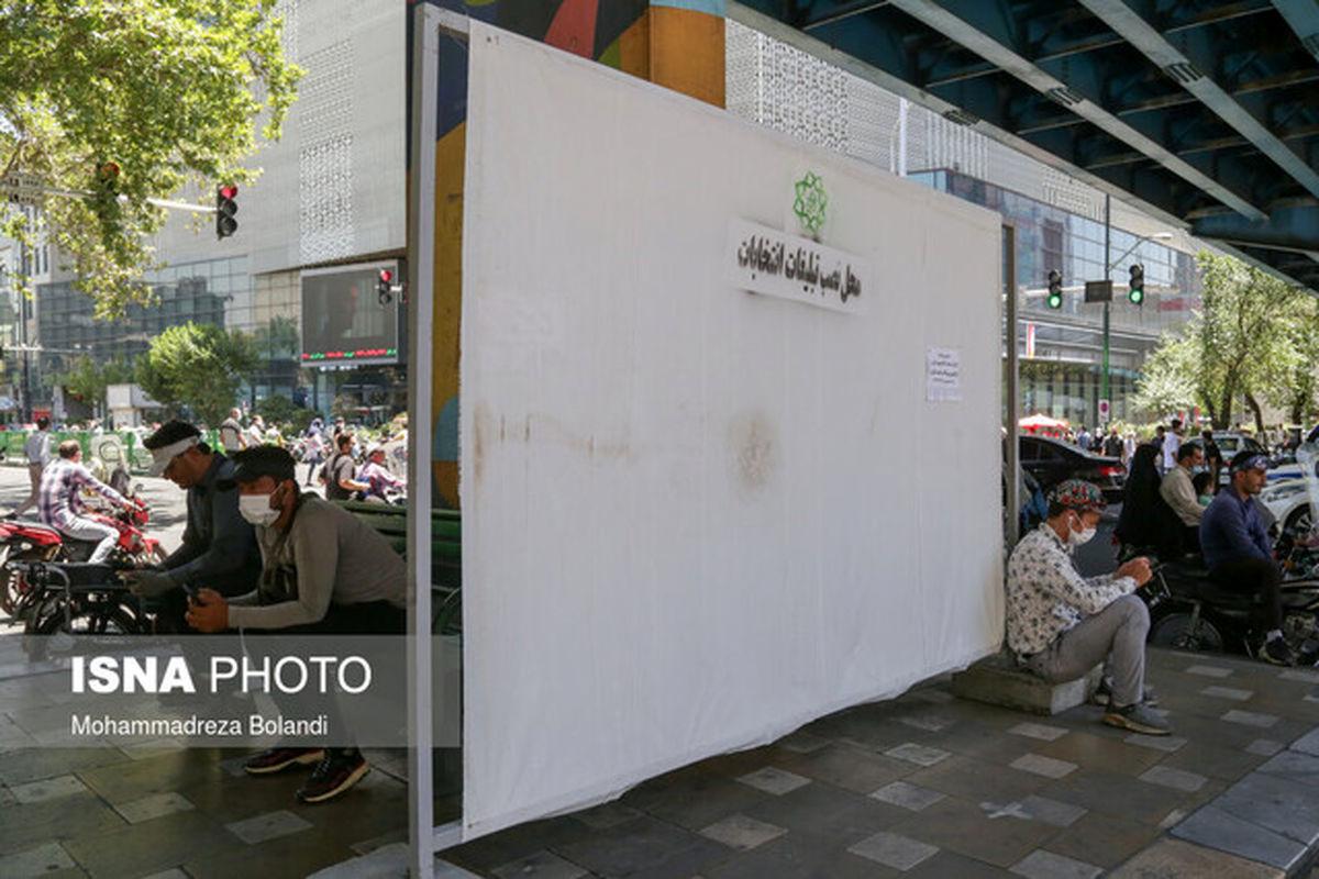 زنگ تبلیغات انتخابات شوراهای شهر تهران به صدا در آمد