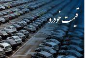 ایرانخودروییها تا ۳۴ میلیون گران شدند