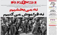 تیتر یک روزنامه وطن امروز درباره پایان ریاست جمهوری روحانی